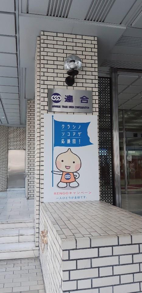 일본노동조합총연합회 렌고 건물 입구