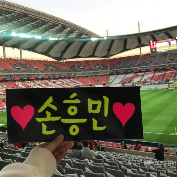 2014년에 만들었던 손흥민 선수의 플래카드를 들고 다시 찾은 2018년 월드컵 경기장