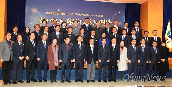 경상남도와 더불어민주당은 2월 18일 오전 경남도청 대회의실에서 이해찬 당대표, 박성호 경남지사 권한대행 등이 참석한 가운데 '예산정책협의회'를 열었다.