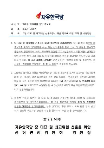 조대원 자유한국당 최고위원 후보자 징계 공문