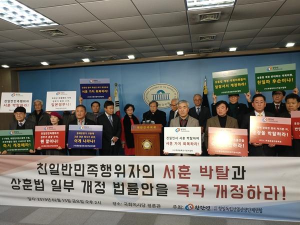 항일독립선열선양단체연합 회장 함세웅 신부가 지난 15일 국회에서 기자회견을 하고 있다.