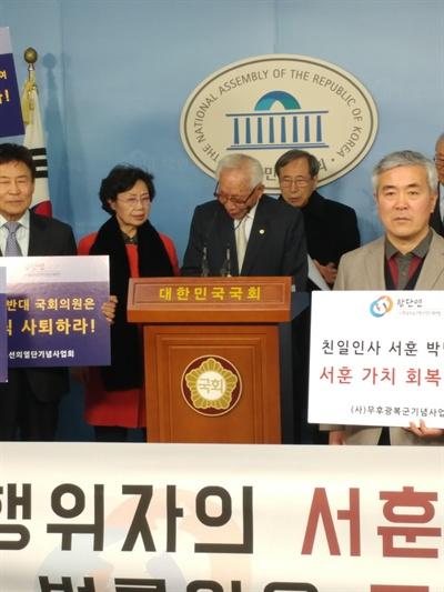 임우철 애국지사가 지난 15일 국회에서 상훈법 개정안 통과를 요구하며 기자회견을 하고 있다.