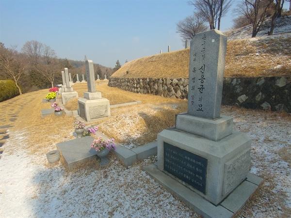 친일파 신응균의 묘, 국립서울현충원 제1장군 묘역에 안장됐다.