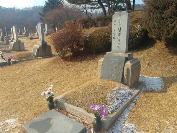 친일파 김백일의 묘, 서울현충원 내에서도 가장 높은 곳에 위치해 있다.