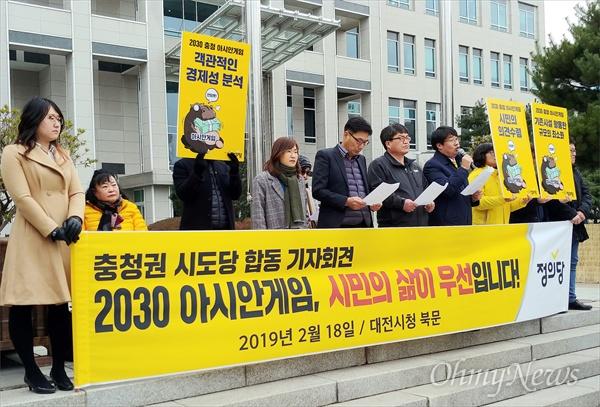정의당 충청권 시도당은 18일 오후 대전시청 앞에서 기자회견을 열어 '2030 충청권 아시안게임 유치 추진'에 우려를 나타냈다.