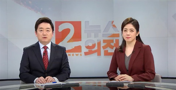 MBC <뉴스외전>을 진행 중인 성장경 앵커와 김혜성 앵커의 모습.