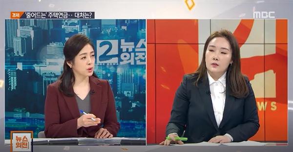 MBC <뉴스외전>을 진행 중인 김혜성 앵커(왼쪽)의 모습.