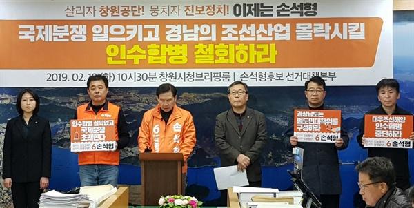 민중당 손석형 예비후보는 2월 19일 오전 창원시청에서 기자회견을 열어 대우조선해양의 현대중공업에 매각과 관련한 입장을 밝혔다.
