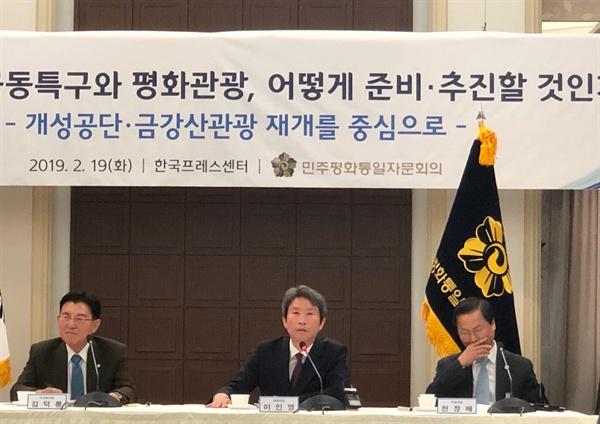 이인영 더불어민주당 의원 대통령 직속 자문기구인 민주평화통일자문회의는 서울 중구 한국프레스센터에서 '남북 경제공동특구와 평화관광, 어떻게 준비·추진할 것인가'라는 주제로 각계 인사를 초청했다