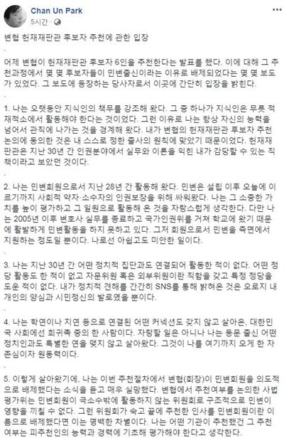 박찬운 교수 페이스북 갈무리