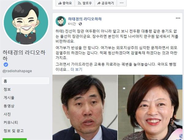 하태경 의원 페이스북
