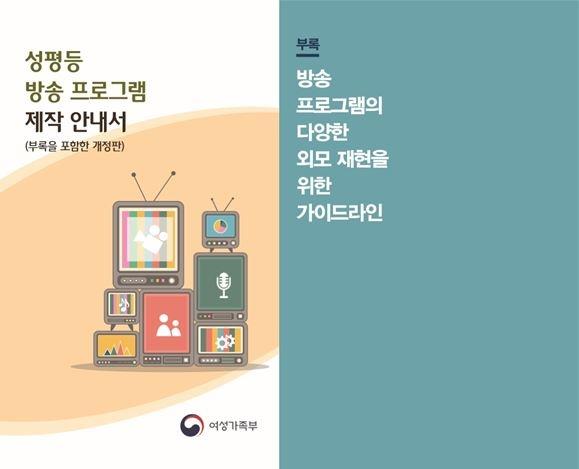 여성가족부 '성평등 방송 프로그램 제작 안내서'와 부록인 '방송프로그램의 다양한 외모 재현을 위한 가이드라인'
