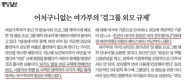 '성평등 방송 프로그램 제작 안내서'를 국가주의적 발상이라는 중앙일보(2/19)