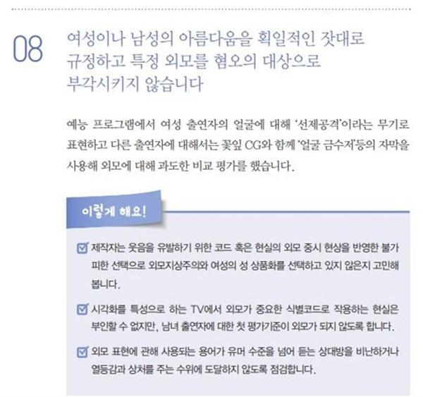 양성평등 방송프로그램 제작 안내서(2017년 4월 발간)