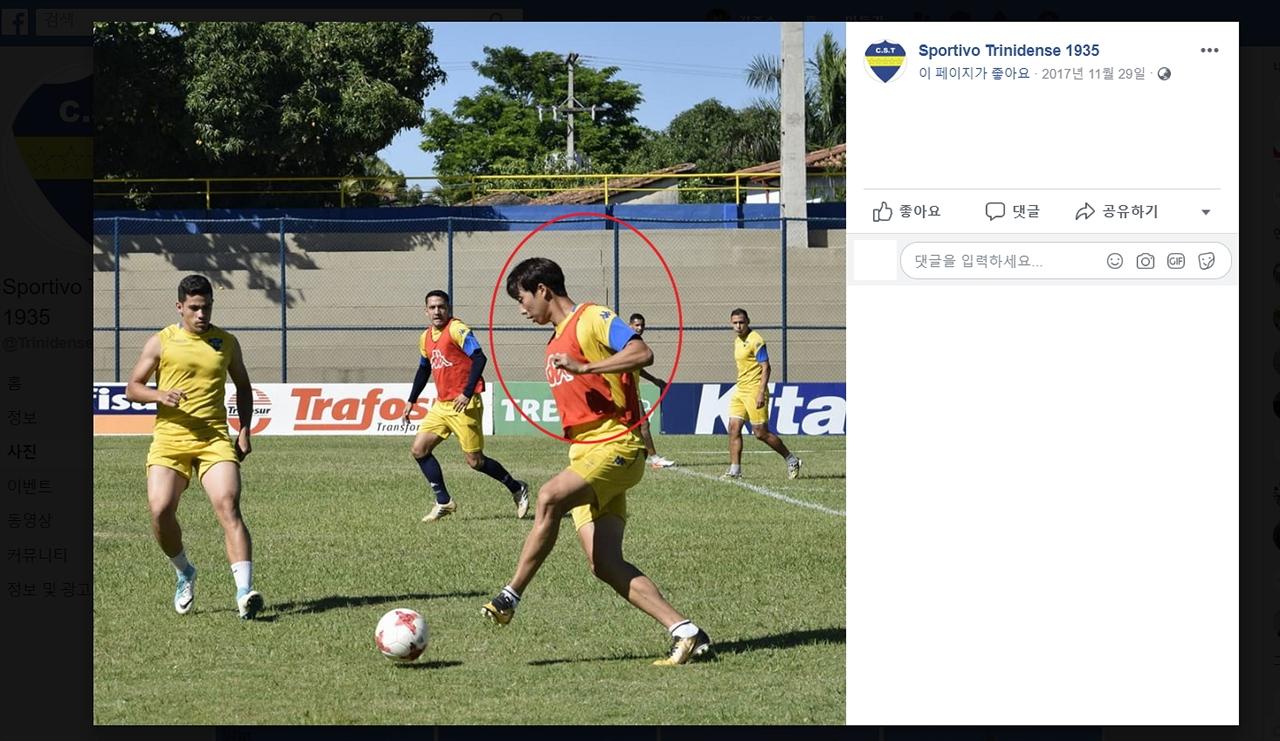 팀 훈련에 임하고 있는 장희망 장희망은 스포르티보 트리니덴세와 계약하며 파라과이 무대에 입성했다. (사진 - 스포르티보 트리니덴세 구단 페이스북)