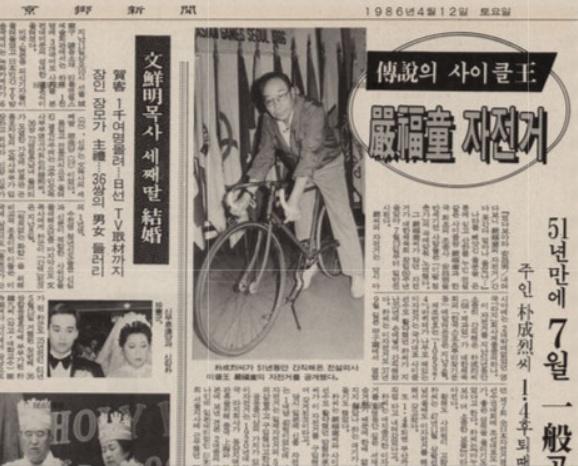 1986년에 공개된 엄복동 자전거. 제과업자 박성렬 씨(사진)가 당시까지 51년간 보관했던 것이다. 위 신문은 1986년 4월 12일자 <경향신문>. 경향신문