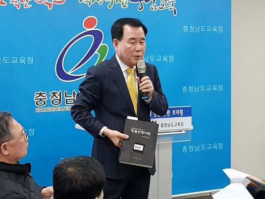 친일 인명사전을 들고 있는 김지철 충남교육감
