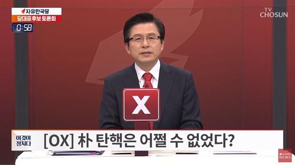 지난 19일 TV조선이 주관한 자유한국당 당대표 후보 토론회 중 한 장면. '박근혜 탄핵은 어쩔 수 없었다?'라는 질문에 황교안 후보와 김진태 후보는 아니다(X), 오세훈 후보는 그렇다(O)라고 답했다.