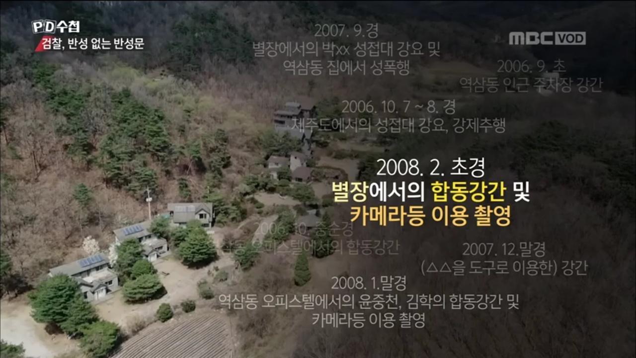 MBC <PD수첩> '검찰, 반성 없는 반성문' 편의 한 장면