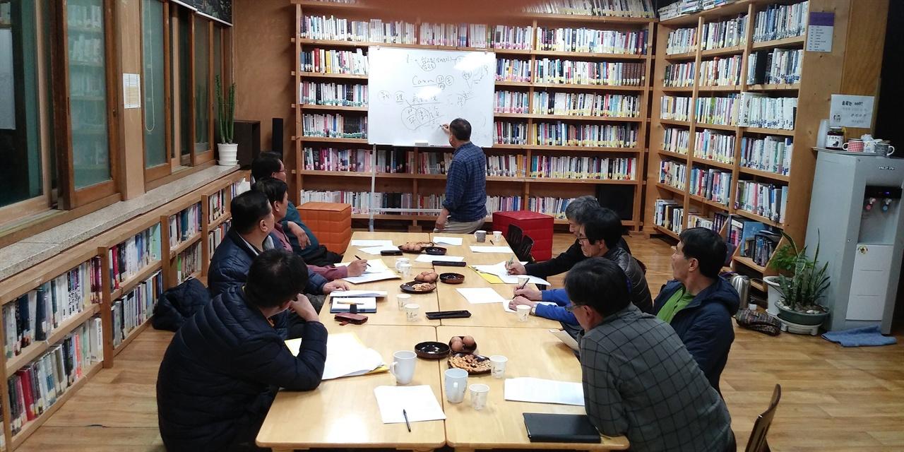 농한기 동양철학 모임 학습 모습 12월~2월 농부들이 월요일 저녁 7시에 모여 10회에 걸쳐 공부했다