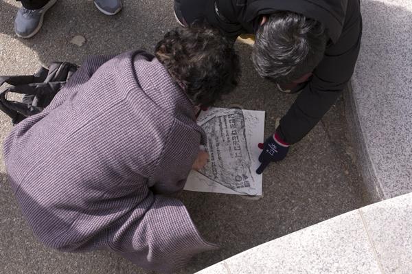 건물 앞 바닥의 표시석을 탁본으로 남기다
