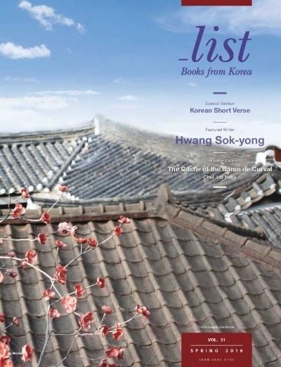 계간《list》(한국문학번역원, 2016년 봄) '한국의 단시' 특집 섹션에 디카시 조명.
