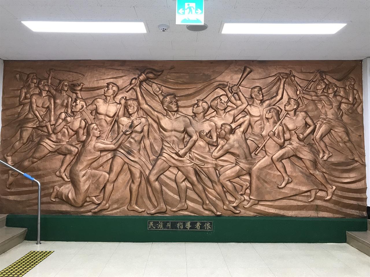 용산도서관 <민족의 지도자상> 용산도서관 1층에서 2층으로 올라가는 중앙계단에 있는 이 작품은 1972년 9월 박석원이 만든 작품이다. 이곳이 민주공화당 중앙당사였음을 알려주는 유일한 흔적이다.