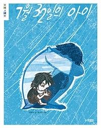 박효미 <7월 32일의 아이> 표지   종로구 창신동 꼭대기에 사는 몽이는 숨고 싶을 순간이 많다. 벼락 치던 날 나타난 수상한 꼬마가 전해준 건..