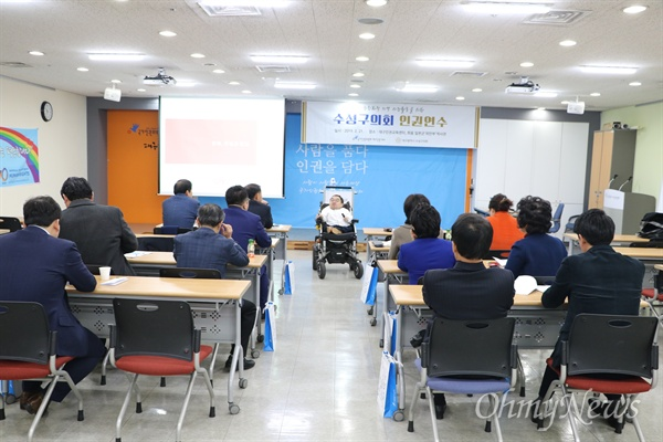 대구 수성구의원들이 21일 국가인권위 대구사무소 인권교육센터에서 지방의회 인권감수성 교육 연수를 진행했다.