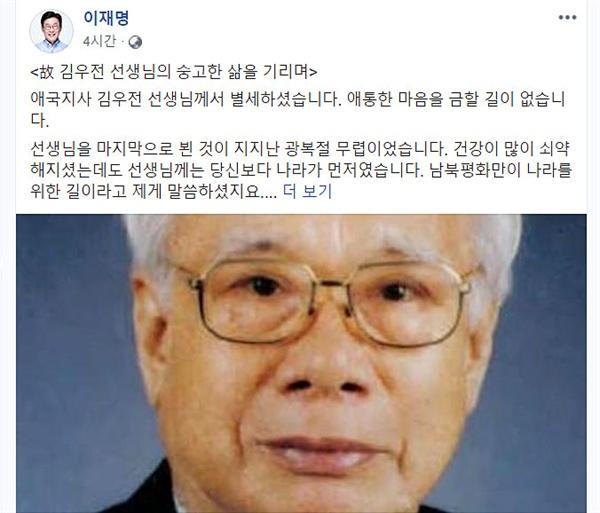 이재명 경기도지사가 페이스북을 통해 애국지사 김우전 선생의 별세에 대한 애통한 마음을 전했다.
