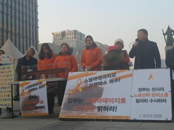스텔라데이지 실종자 가족들이 유해 소식을 접한 후 21일 오후 서울 광화문광장에서 긴급기자회견을 열었다.