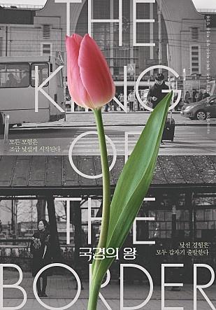 <국경의 왕> 포스터
