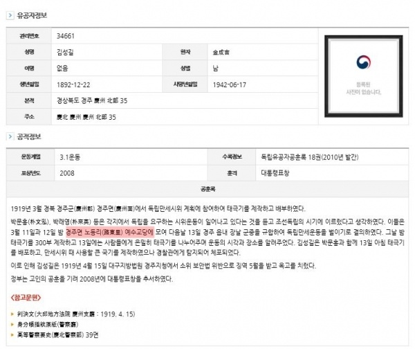 경주 3.1만세운동 관련 독립운동가 김성길 선생의 공훈록에는 노동리교회로 표기돼 있다.