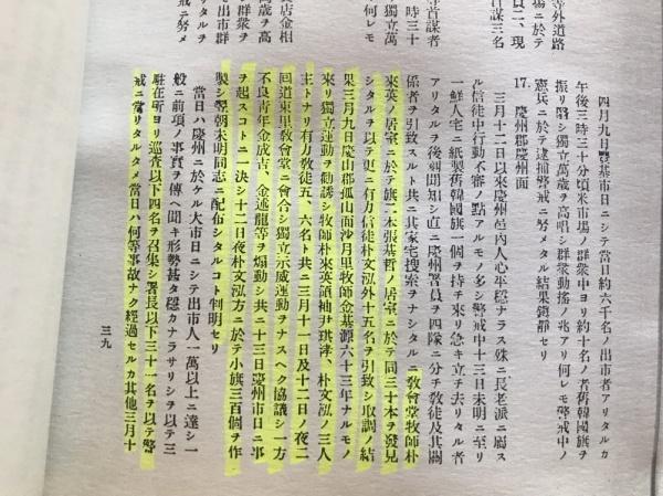고등경찰요사 경북경찰부 경주군 경주면 삼일운동 관련 기록.자료 아라키 준 박사 소장.