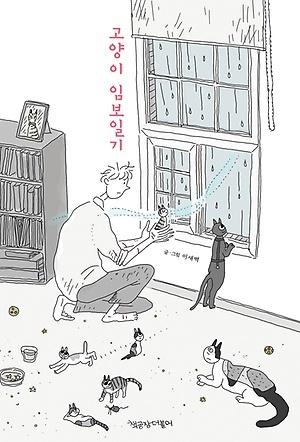 『고양이 임보 일기』, 글·그림 이새벽, 책공장더불어(2019), 13000원