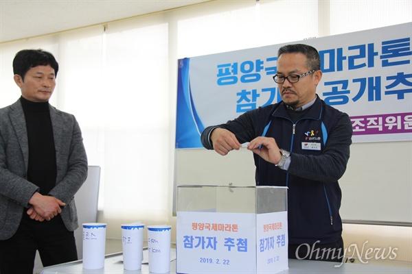 류조환 창원통일마라톤대회조직위원회 위원장이 22일 사무소에서 오는 4월 평양국제마라톤대회에 참가할 선수들을 추첨했다.