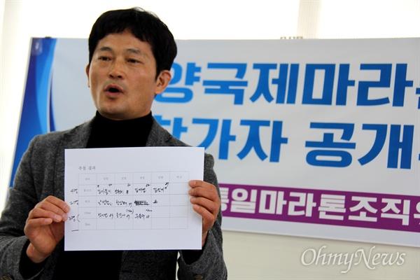 박해정 창원통일마라톤대회조직위원회 집행위원장이 2월 22일 사무소에서 4월 평양국제마라톤대회 참가자 추첨 결과를 들어 보이고 있다.