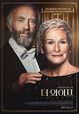 영화 <더 와이프> 포스터