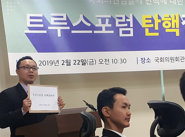 22일 트루스포럼과 정종섭 자유한국당 국회의원이 진행한 탄핵질의서간담회.
