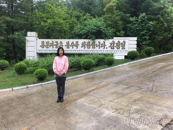 평안북도 구장군 '룡문대굴' 입구에서. 뒤로 김정일 위원장의 글귀가 새겨져 있다.