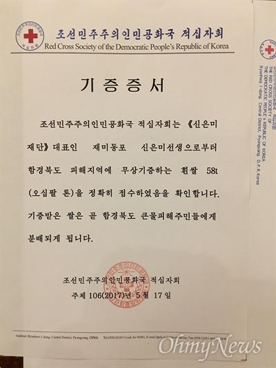 북한적십자사가 보내 온 쌀 기증증서.