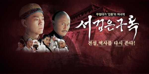 무협 작가 김용의 소설 <서금은구록>은 중화tv에서 드라마로 제작되기도 했다.