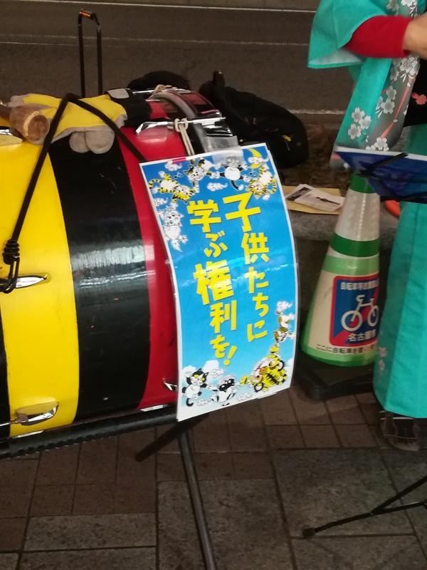 조선학교 무상화 길거리 라이브. 참가자들이 두들기는 북에 '아이들에게 배울 권리를'이라는 스티커가 붙어있다.