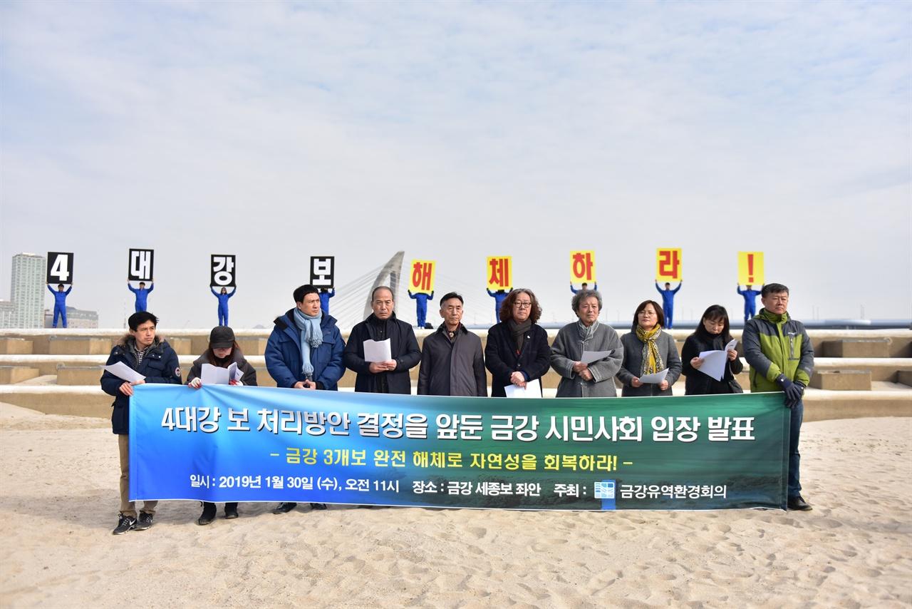 1월 30일 4대강 보해체 요구 기자회견 .