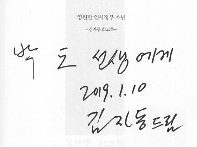 푸른역사 <영원한 임시정부소년> 김자동 회고록 속지의 친필서명