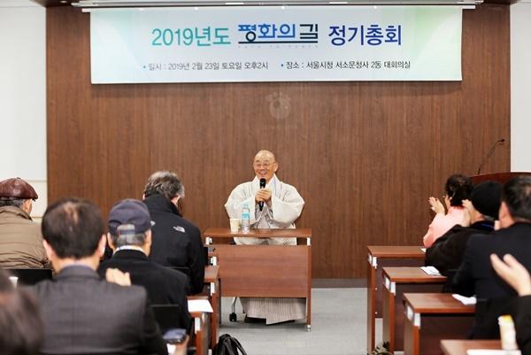 23일 서울시청 서소문청사 2동 대회의실에서 명진스님(이사장)이 (사)평화의길 총회를 진행하고 있다.