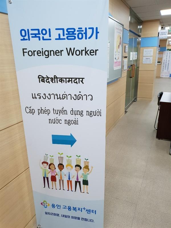 이직 제한과 이동 제한을 당연하게 생각하는 고용노동부 고용복지센터 외국인 고용허가 안내