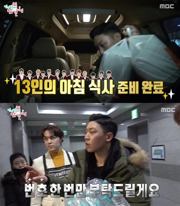 지난 23일 방영된 MBC <전지적 참견시점>의 한 장면