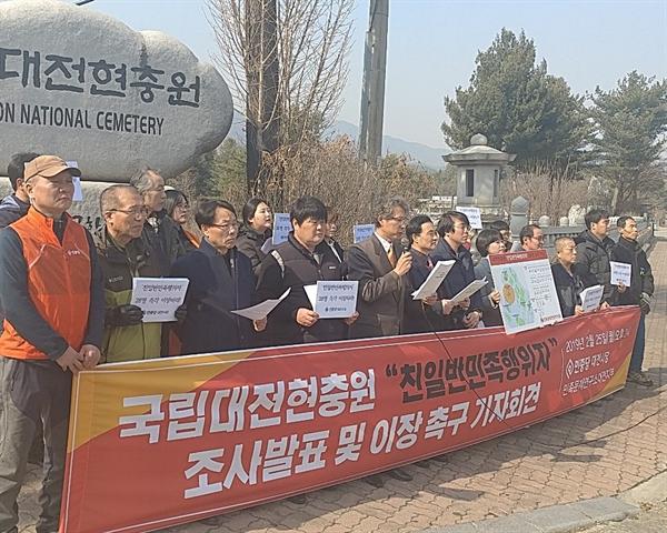 민중당대전시당과 민족문제연구소대전지부가 25일 오후2시 대전현충원 앞에서 친일반민족행위자 이장 촉구 기자회견을 개최하고 있다.