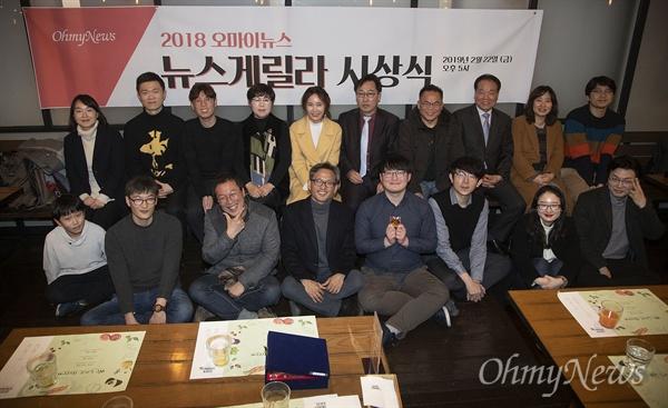 2019년 2월 22일 열린 '2018 오마이뉴스 뉴스게릴라 시상식'에서 수상자들이 기념촬영을 하고 있다.